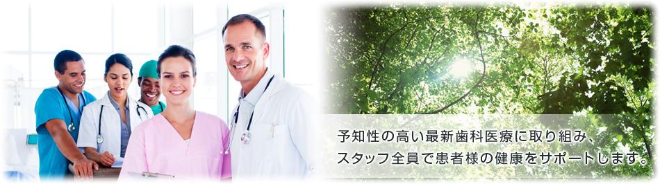 予知性の高い最先端歯科医療に取り組み、スタッフ全員で患者様の健康をサポートします。