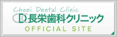 長栄歯科クリニック オフィシャルサイト