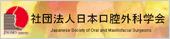 社団法人日本口腔外科学会
